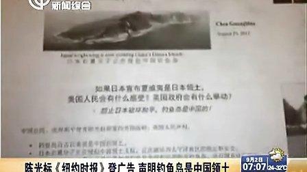 30 20120902上海新闻综合《上海早晨》陈光标《纽约时报》登广告声明钓鱼岛是中国领土