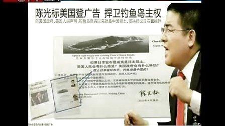35 20120902CTV重庆《早新闻》陈光标美国登广告捍卫钓鱼岛主权