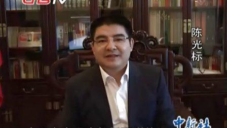 34 20120903中新视频陈光标怒斥日媒在挑衅 拒绝在日本登广告