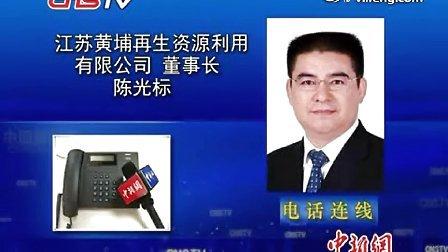 32 20120902中新视频陈光标拟在日媒刊钓鱼岛广告