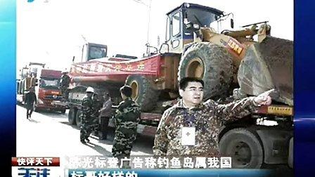 36 20120901扬州电视台《快评天下》陈光标登广告称钓鱼岛属我国 标哥好样的