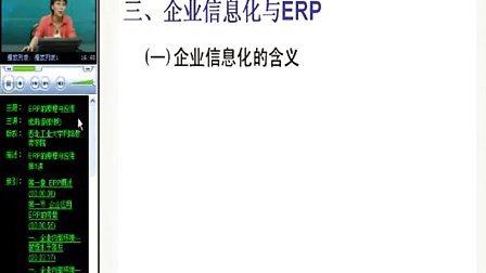 ERP的原理和应用 视频教程第01讲完整版见优酷空间