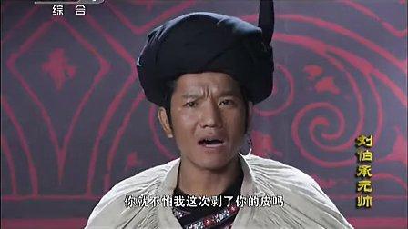曲木古火-秋风 刘之冰 电视剧刘伯承元帅