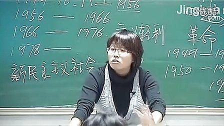 第3讲 中华人民共和国史(一)2    隋子辉精华学校高中历史