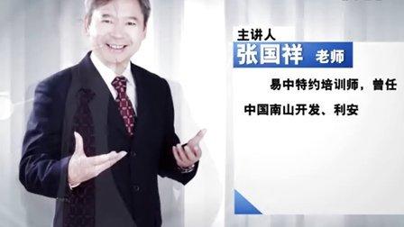 易中:张国祥老师