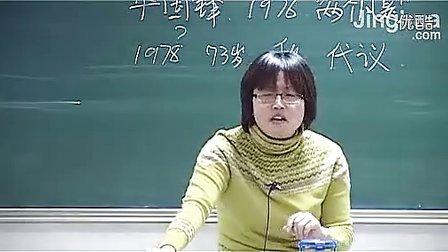 第5讲 中华人民共和国史(三)1   隋子辉精华学校高中历史
