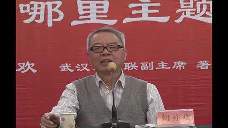 """周南文化沙龙""""大武汉大在哪里""""主题讨论会 中心发言:何祚欢"""