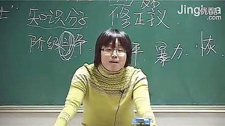 第4讲 中华人民共和国史(二)1    隋子辉精华学校高中历史