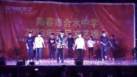 江南Style-合水鸟叔-2013年合水中学元旦晚会