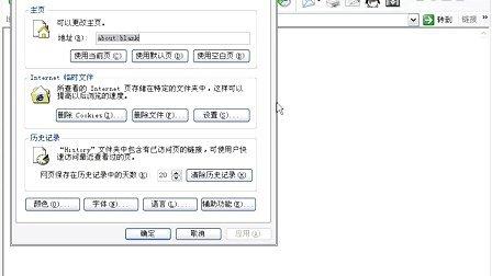 01  安装IE安全证书,为上网冲浪添加保护