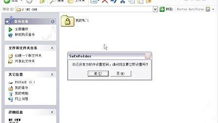 09  对文件夹进行伪装加密,保护个人隐私信息