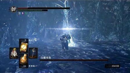 黑暗之魂3周目10秒速杀白龙希斯