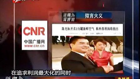 20120916浙江经视《新闻深呼吸》陈光标新鲜空气即将开卖