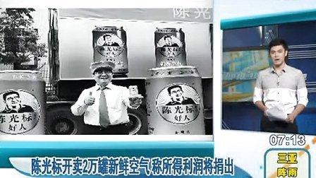 20120917浙江卫视《新闻直通车》陈光标开卖罐装新鲜空气 每罐4至5元