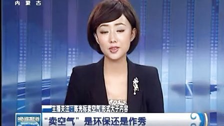 20120917内蒙古卫视《晚间报道》主播关注:陈光标卖空气 形式大于内容
