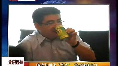"""20120918北京卫视《北京您早》陈光标再出""""奇招""""售卖新鲜空气"""