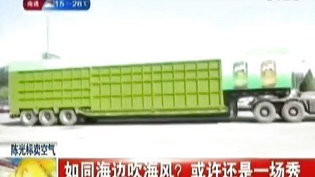 20120918江苏公共《早安江苏》陈光标卖空气:如同海边吹海风?或许还是一场秀
