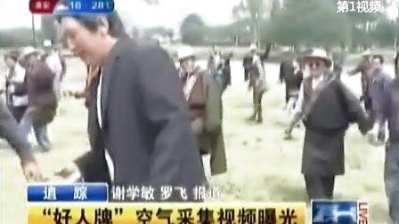 """20120918江苏公共《有一说一》 陈光标""""好人牌""""空气采集视频曝光"""