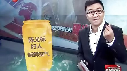 20120918江苏卫视《新闻眼》陈光标好人牌空气采集视频曝光 载歌载舞现场发钱