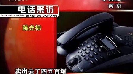 20120918深圳公共《新闻广场》南京:陈光标开卖新鲜空气