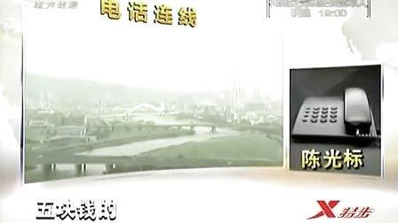 20120918南方经视《拍案》陈光标卖空气 价格贵过可乐