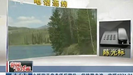 20120918宁夏卫视《新闻涨停板》陈光标再出新招 陈光标好人牌空气开卖