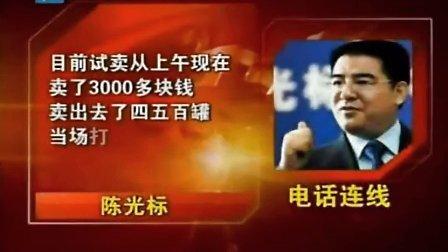 20120918浙江卫视《新闻深一度》北京 陈光标空气开卖 自称销售还算理想