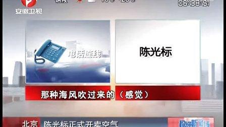 20120919安徽卫视《超级新闻场》北京陈光标正式开卖空气
