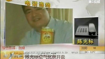 20120919辽宁卫视《第一时间》 陈光标空气北京开卖