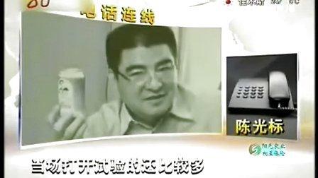 20120920黑龙江卫视《共度晨光》陈光标北京卖空气