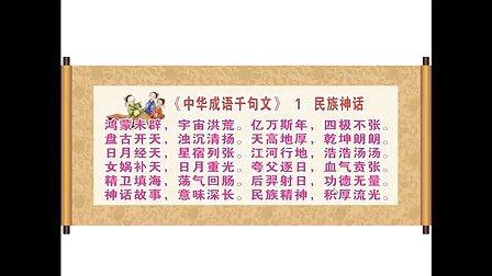 中华成语千句文(熊欢林)