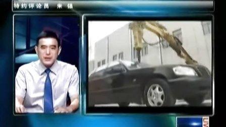 20110916江苏公共《有一说一》 评论:陈光标砸车为环保有点离谱