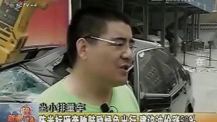 20110917 四川资讯频道《新闻现场 》在线观看陈光标砸奔驰鼓励绿色出行 建议油价涨50_