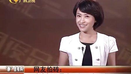 20110917广西电视台《新闻夜总汇》网友拍砖_陈光标暴力环保太过激_