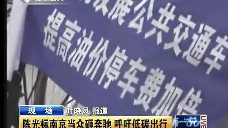 20110916江苏公共《有一说一》陈光标当街砸奔驰车 呼吁汽油提价五成