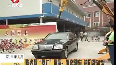 """20110917公共频道《新闻第一线》陈光标""""暴力""""环保砸奔驰车油价涨50"""