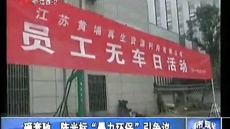"""20110917江西2台《都市现场》砸奔驰陈光标""""暴力环保""""引争议"""