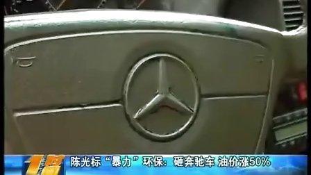 20110917深圳都市频道《1时间》陈光标南京当众砸奔驰宣传环保呼吁油价提五成