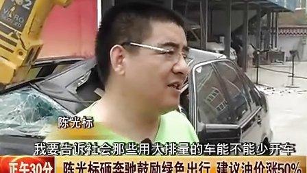 20110917深圳卫视《正午30分》陈光标砸奔驰鼓励绿色出行 建议油价涨50_