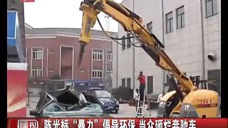 """20110917浙江经视《经视新闻》陈光标""""暴力""""倡导环保当众砸烂奔驰车"""