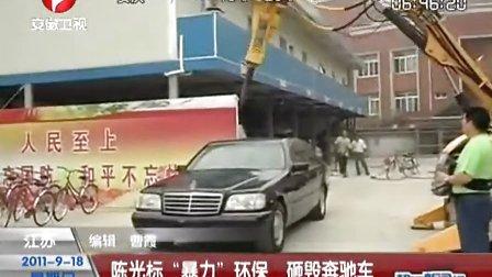 20110918安徽卫视《超级新闻场》陈光标暴力环保 砸毁奔驰车
