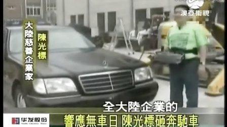 20110918澳亚卫视《澳亚新闻》响应无车日 陈光标砸奔驰车