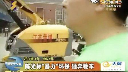 """20110918陕西电视台《陕西都市报道》陈光标""""暴力""""环保 砸奔驰车"""