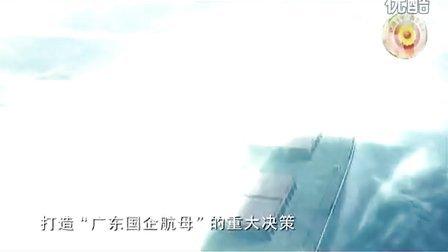 风云舒卷五彩十年(粤电集团十周年专题)