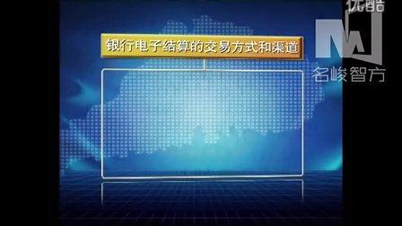 广州银行电子结算中心宣传片