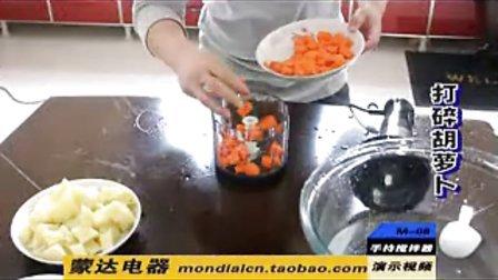 风靡欧美手持式料理机