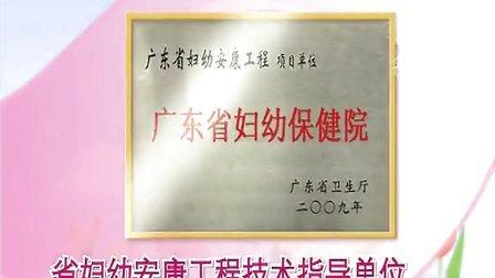 省妇幼保健院番禺分院30秒广告