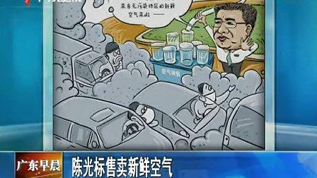 20120814广东卫视《广东早晨》陈光标售卖新鲜空气
