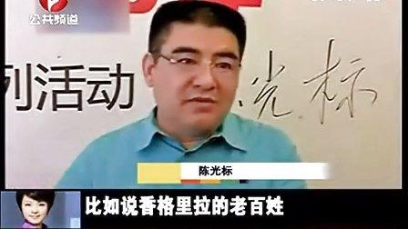 20120815安徽卫视公共频道《夜线60分》陈光标卖空气  一罐四元钱