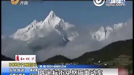 20120812齐鲁卫视《每日新闻》陈光标街头怒砸电动车 标哥要卖新鲜空气